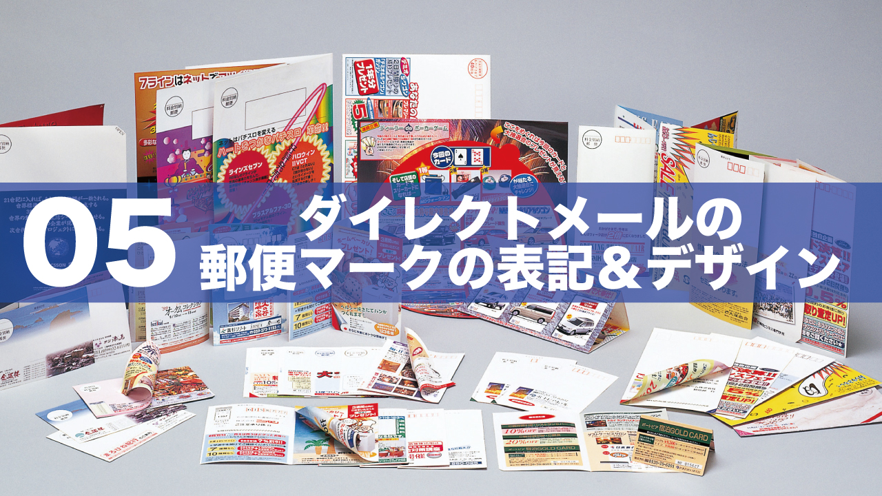 ダイレクトメールの郵便マークの表記&デザイン
