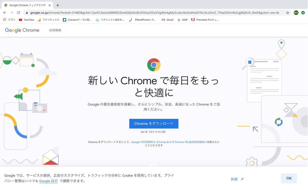 googlechormeの画像